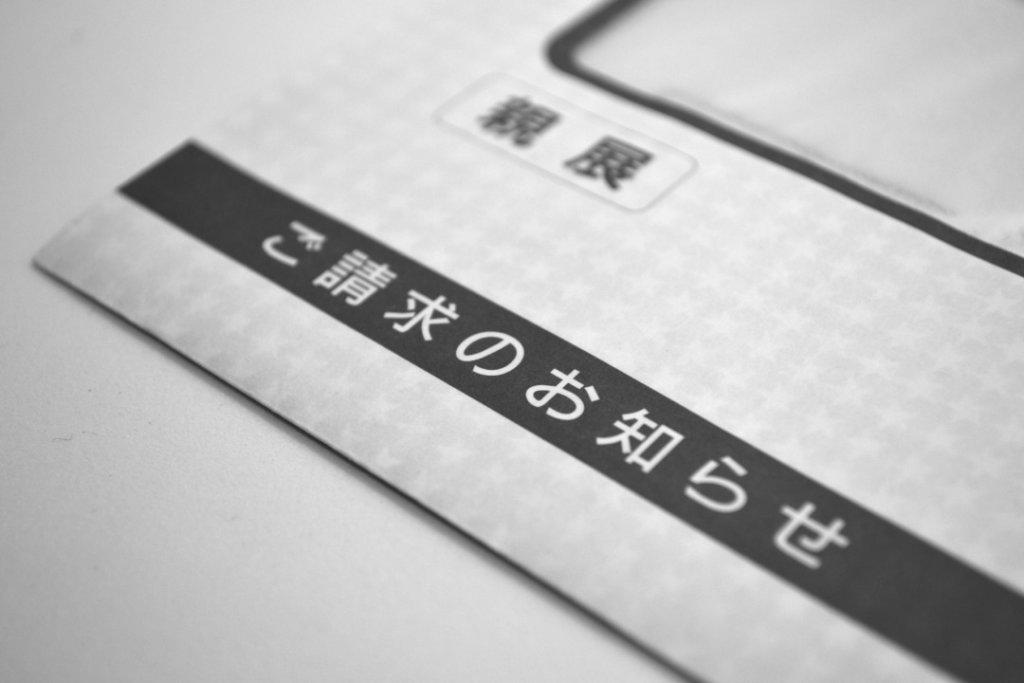 鈴木康之法律事務所から警告書やハガキが来た時の対処法|電話やSMSの連絡は詐欺か?